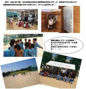 北陸学院小学校とのサッカー交流会