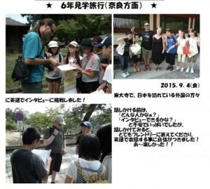 6年見学旅行-奈良