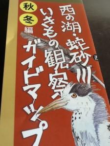 01-いきものガイドマップ